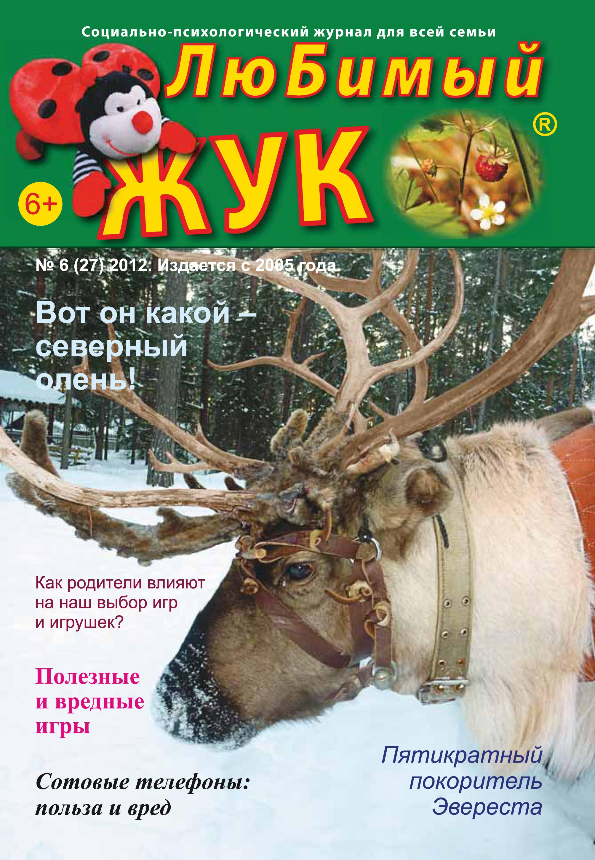 ЛюБимый Жук, №6 (27) 2012