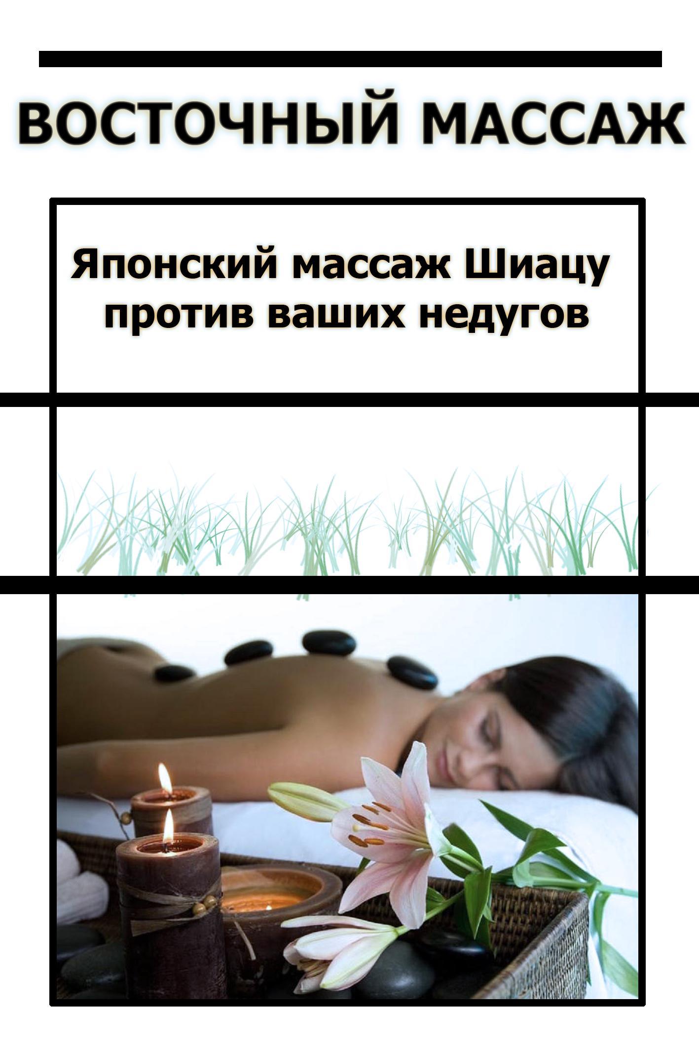 Илья Мельников «Японский массаж Шиацу против ваших недугов»