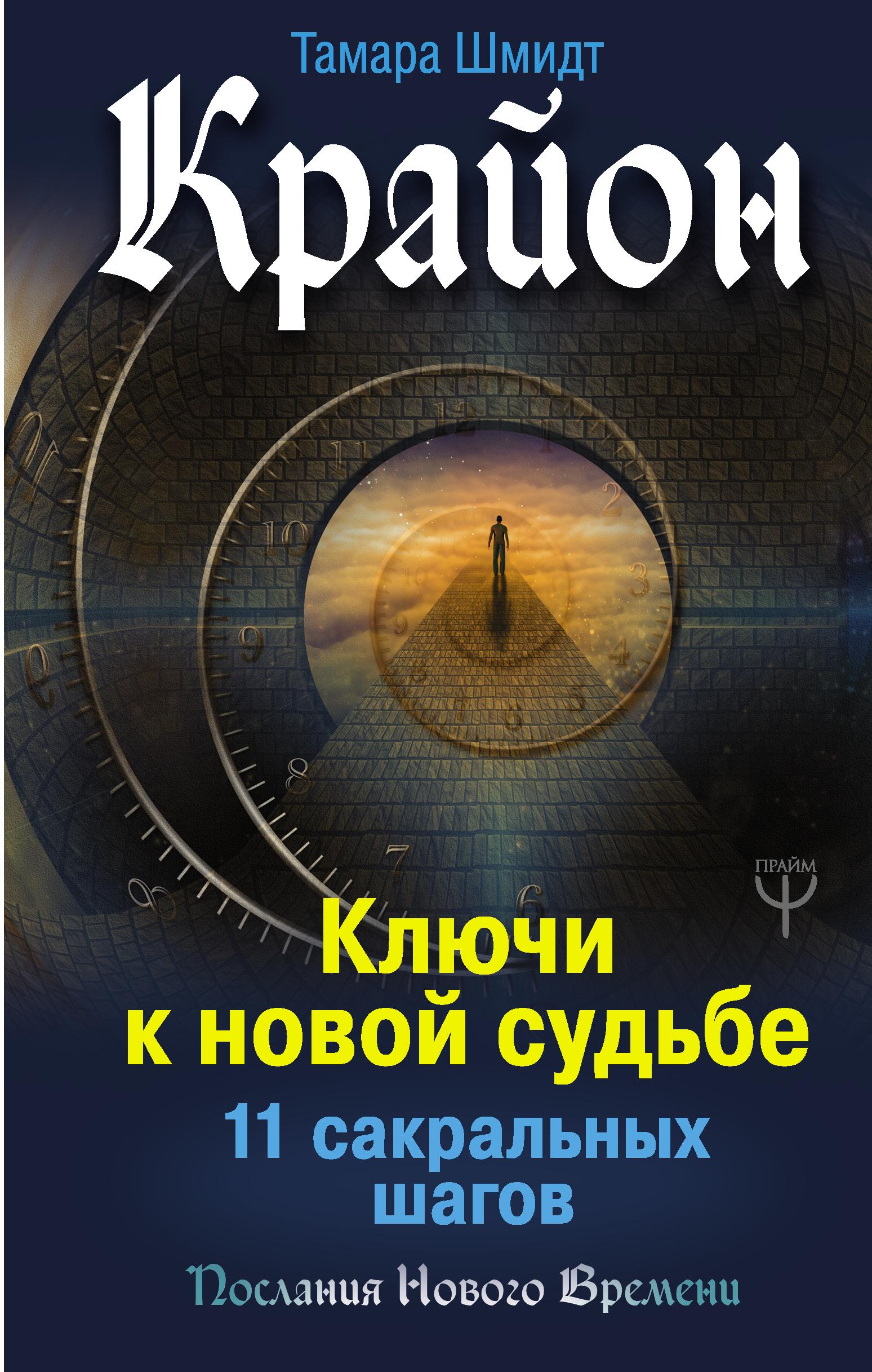 Тамара Шмидт «Крайон. Ключи к новой судьбе. 11 сакральных шагов»