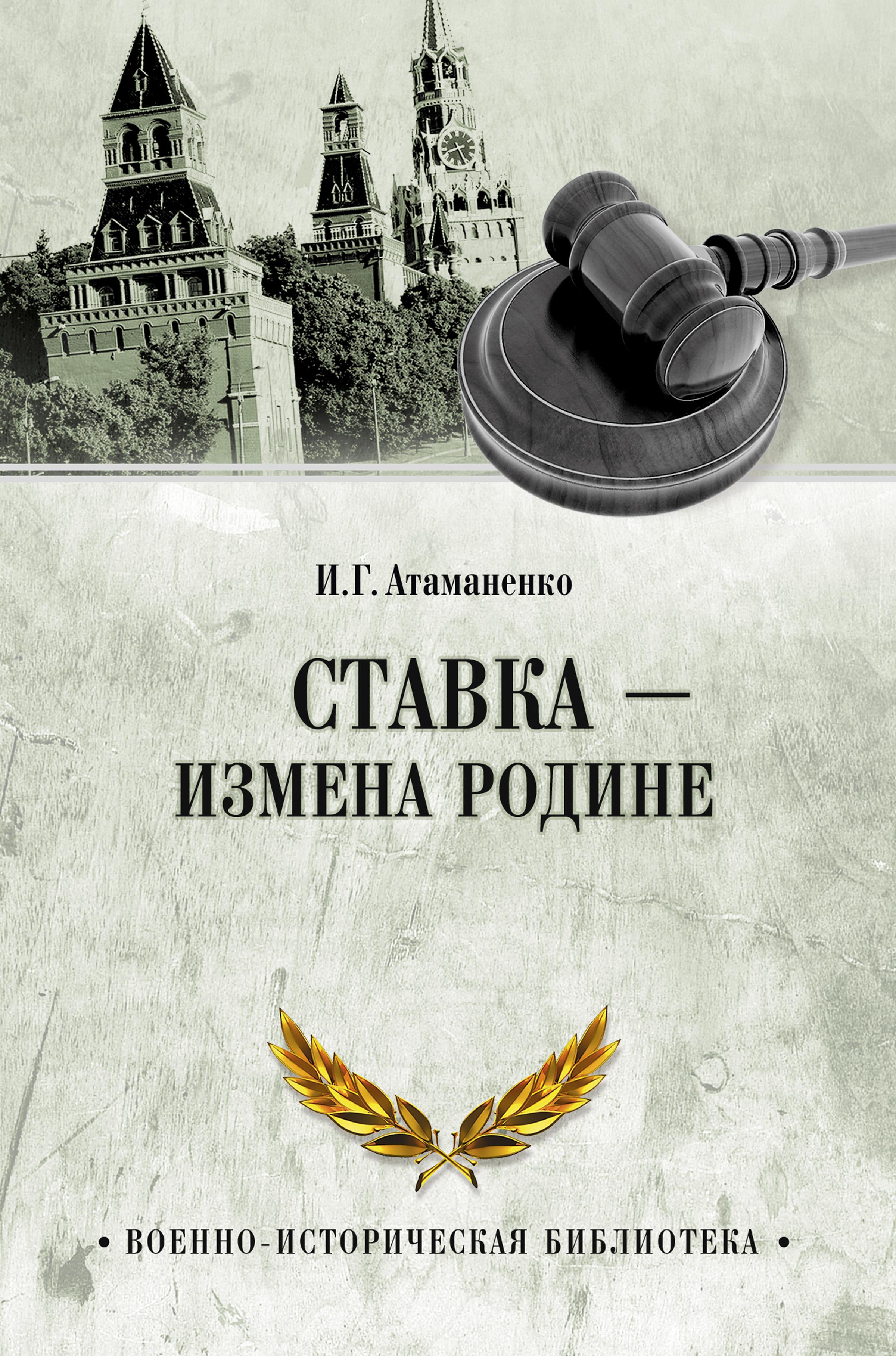 Игорь Атаманенко «Ставка – измена Родине»