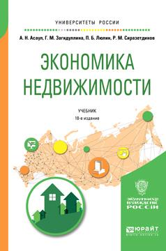 Экономика недвижимости 18-е изд., испр. и доп. Учебник для вузов