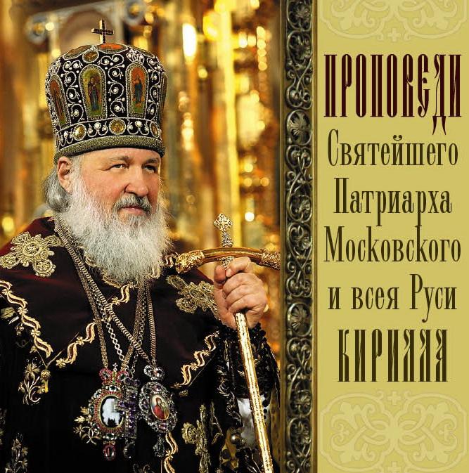 Проповеди Святейшего Патриарха Кирилла. Выпуск 2