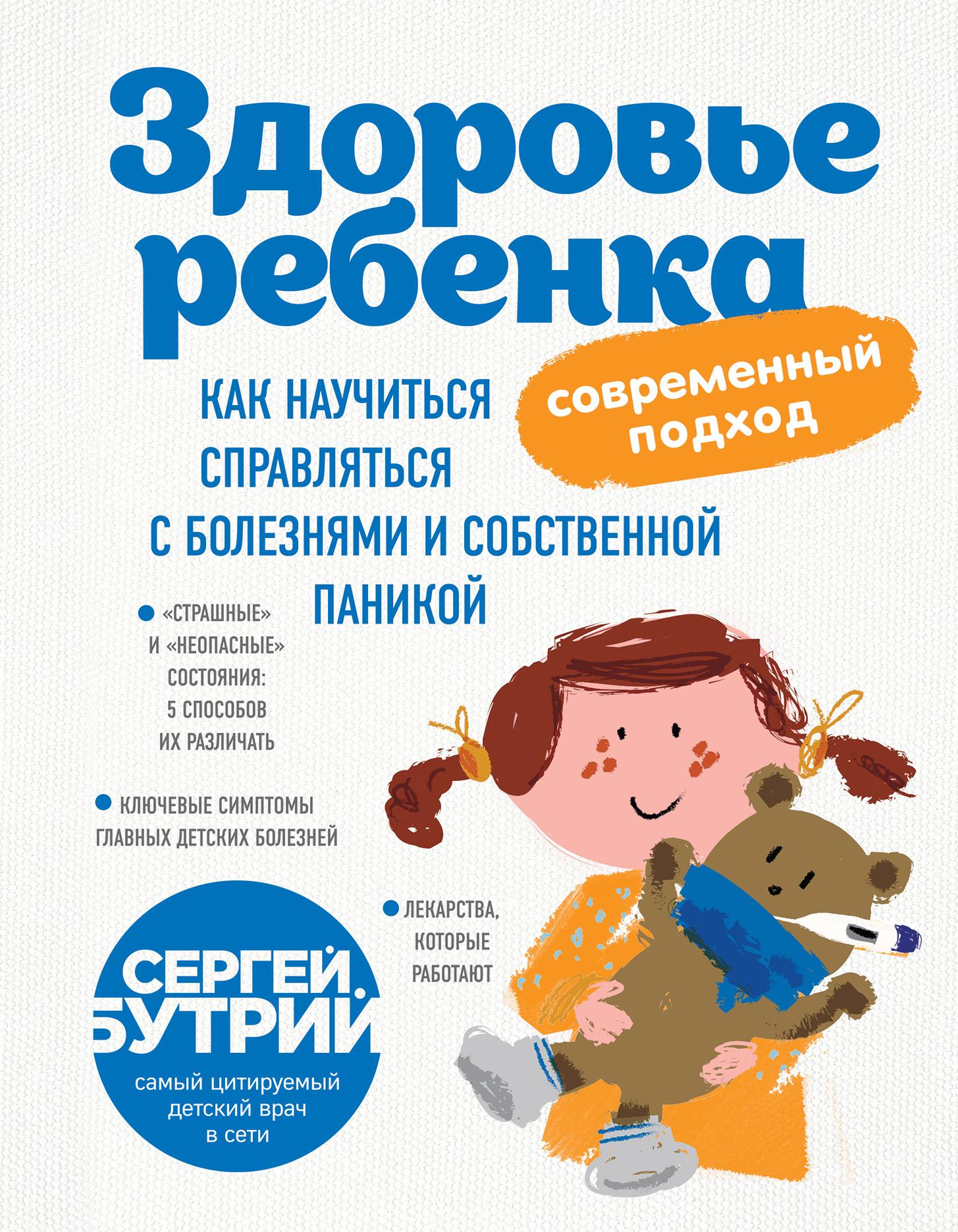 Сергей Бутрий «Здоровье ребенка: современный подход. Как научиться справляться с болезнями и собственной паникой»