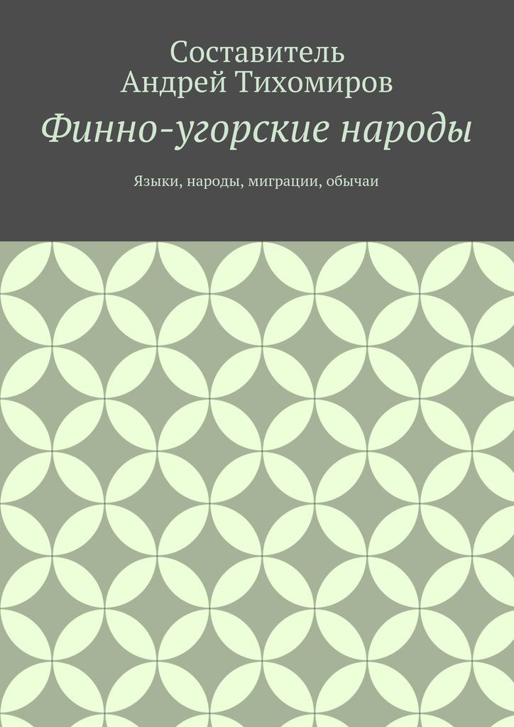 Финно-угорские народы. Языки, народы, миграции, обычаи