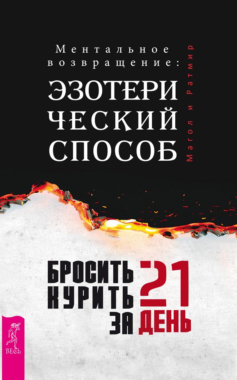 Ратмир , Магол  «Бросить курить за 21 день: эзотерический способ. Ментальное возвращение»