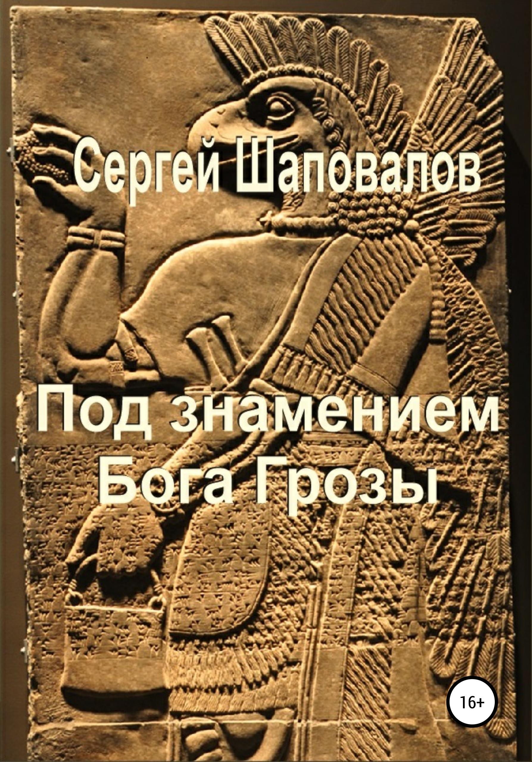 Сергей Шаповалов «Под знамением Бога Грозы»