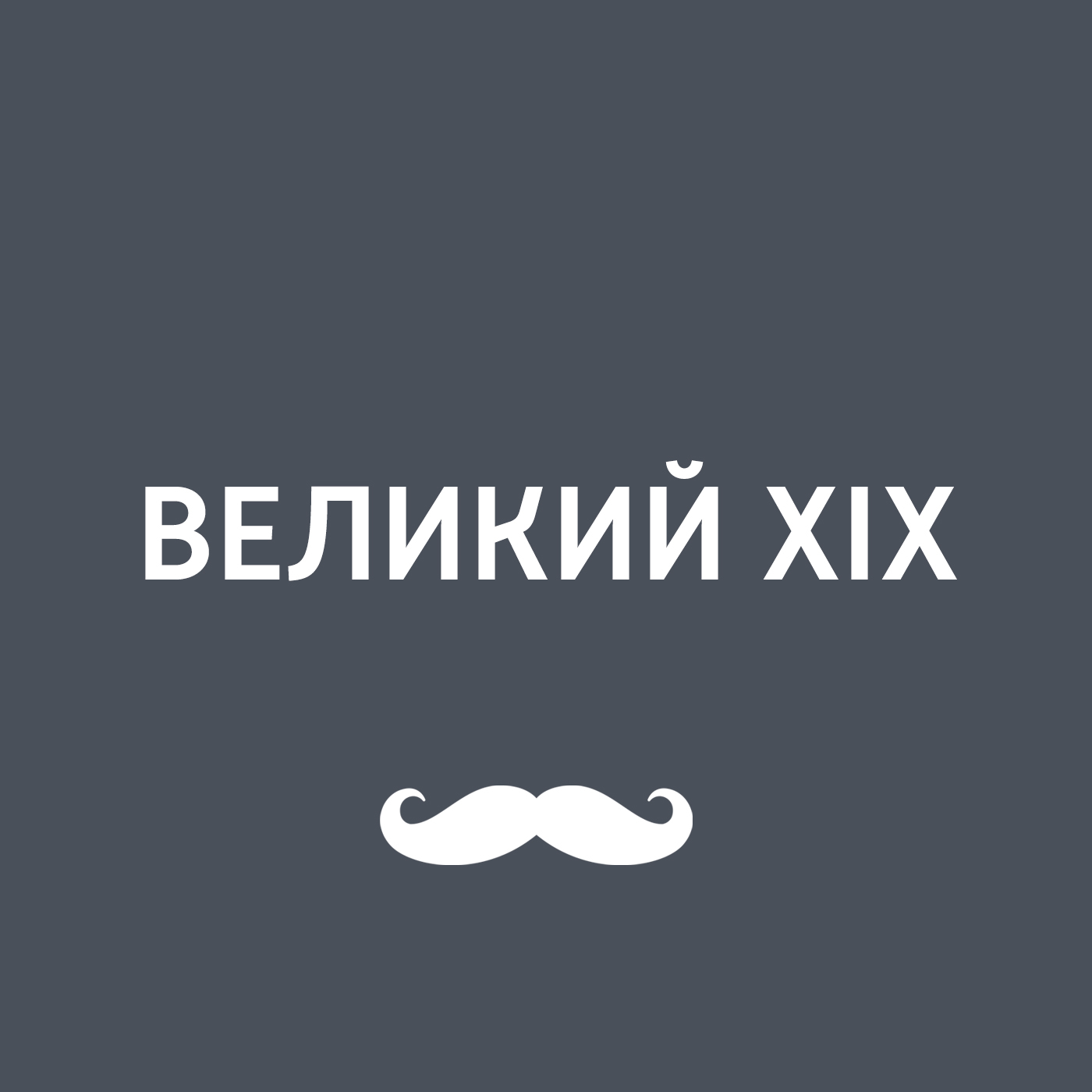 Обрядовость и религиозность в жизни русского горожанина XIX века