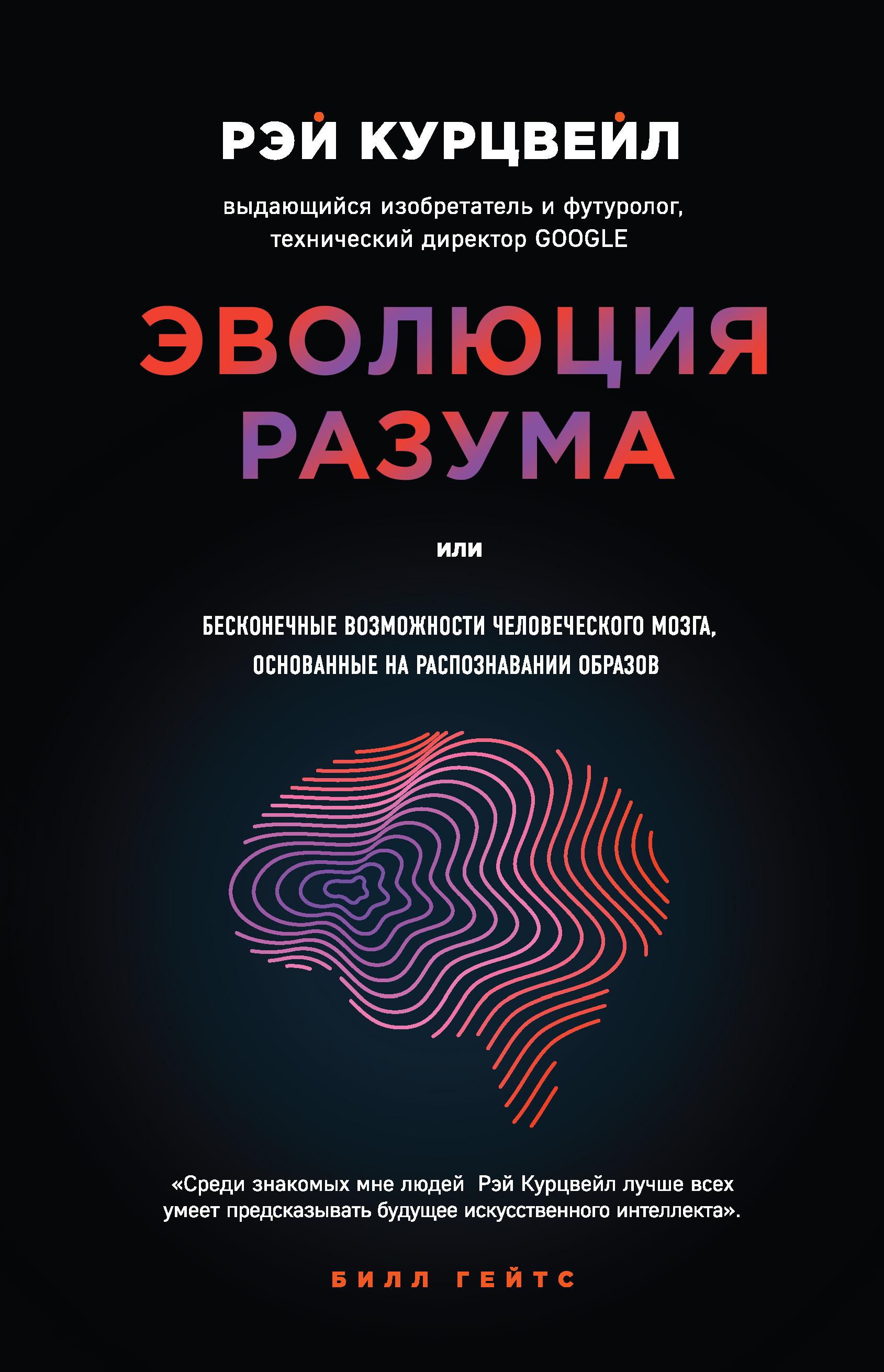 Рэй Курцвейл «Эволюция разума, или Бесконечные возможности человеческого мозга, основанные на распознавании образов»