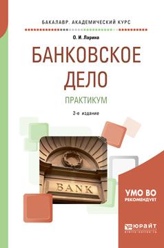 Банковское дело. Практикум 2-е изд., пер. и доп. Учебное пособие для академического бакалавриата