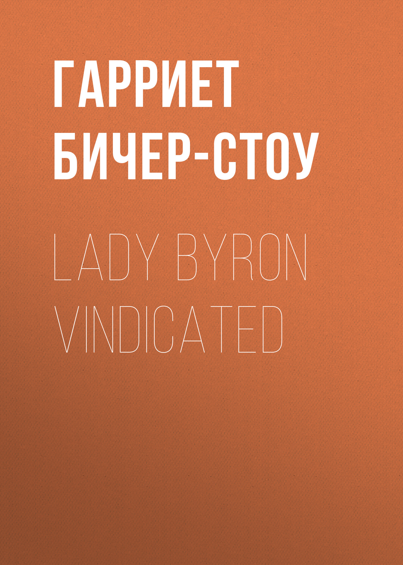 Lady Byron Vindicated – Гарриет Бичер-Стоу