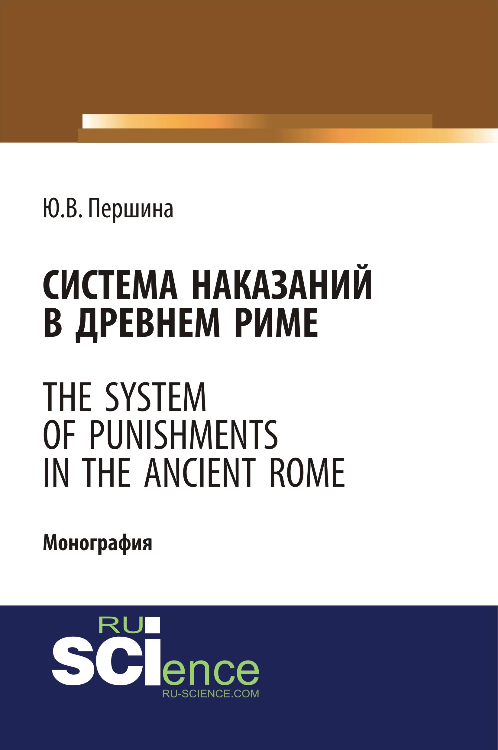 Система наказаний в Древнем Риме. The system of punishments in the Ancient Rome