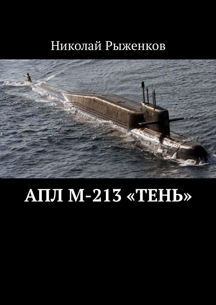АПЛ М-213 «Тень»