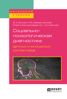Социально-психологическая диагностика детских и юношеских коллективов. Учебное пособие для бакалавриата, специалитета и магистратуры
