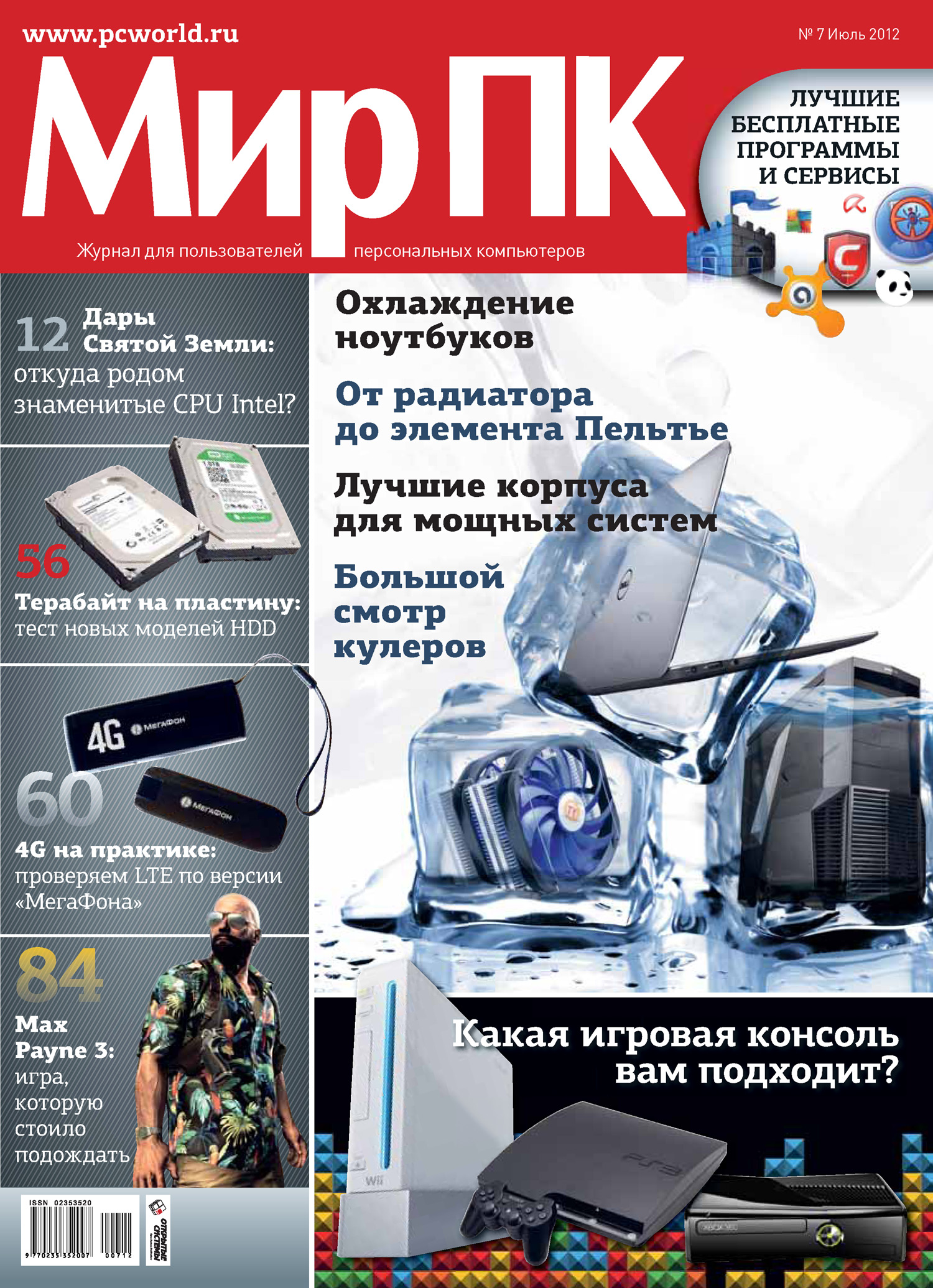 Журнал «Мир ПК» №07/2012