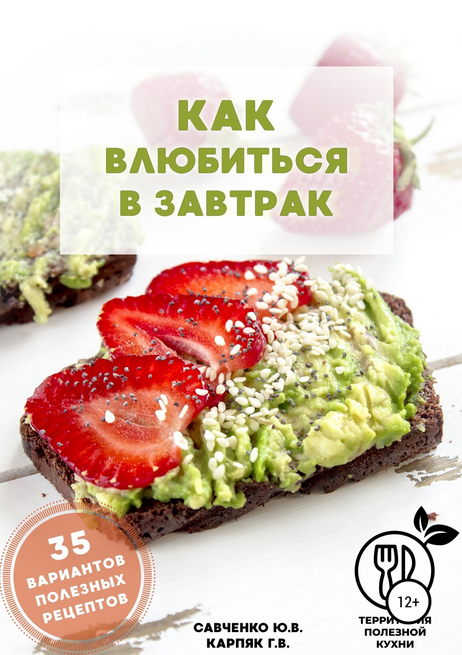 Григорий Карпяк, Юлия Савченко «Как влюбиться в завтрак»
