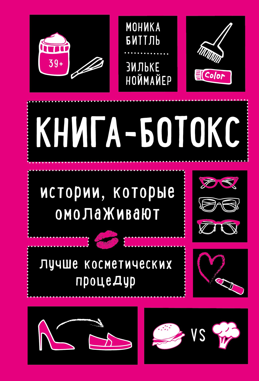 Зильке Ноймайер, Моника Биттль «Книга-ботокс. Истории, которые омолаживают лучше косметических процедур»