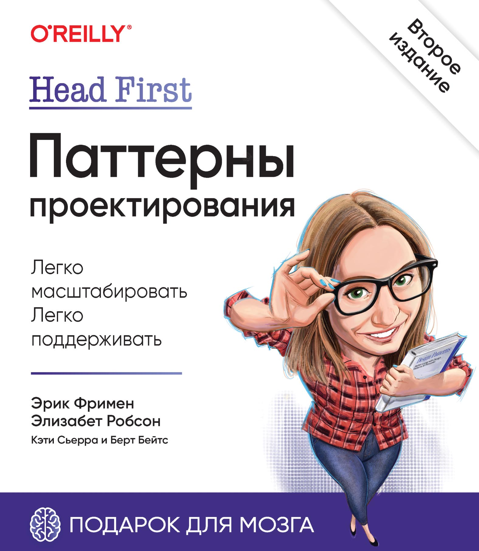 Head First.Паттерны проектирования