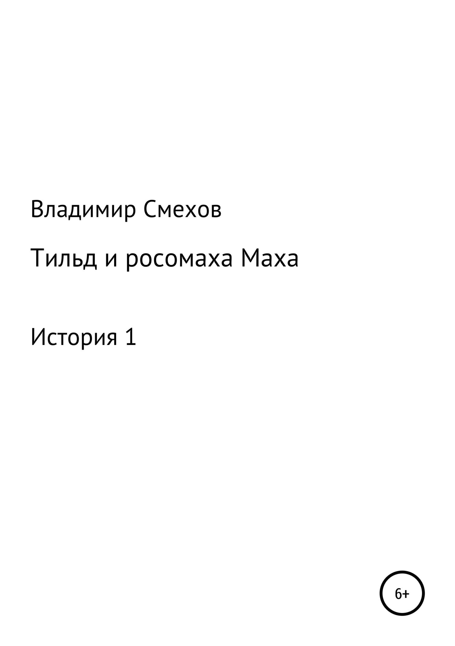Тильд и росомаха Маха. История 1