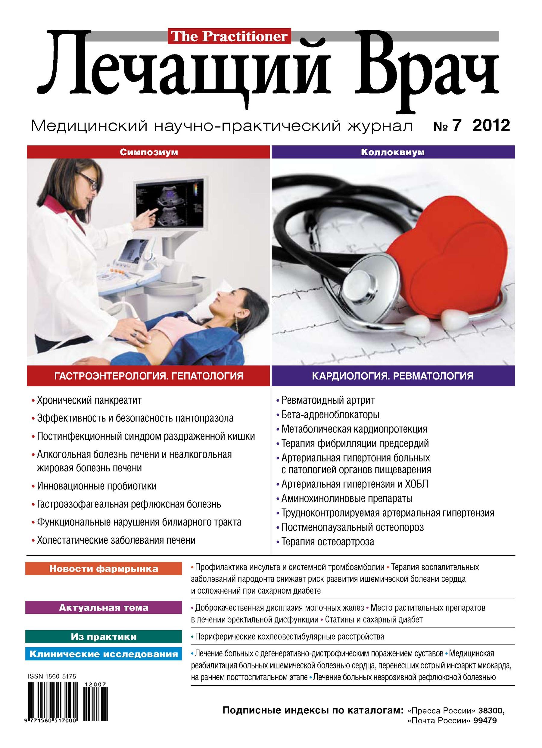 Журнал «Лечащий Врач» №07/2012