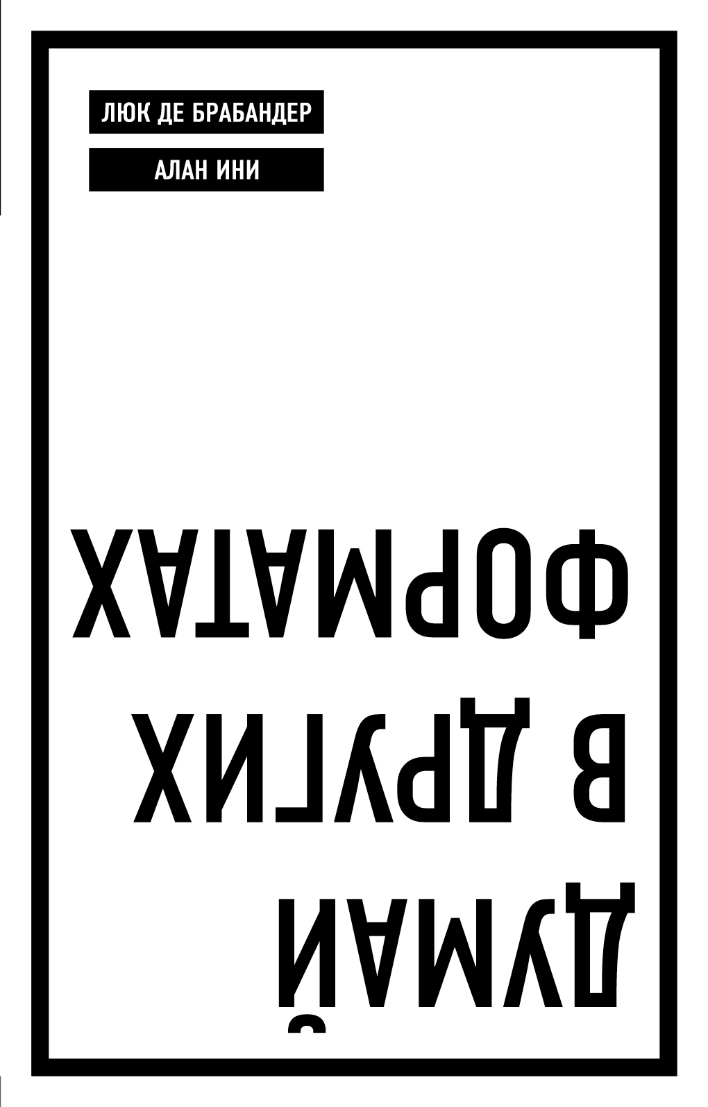 Люк Брабандер «Думай в других форматах»