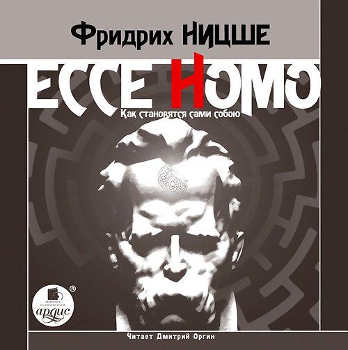 Ecce Homo.Как становятся сами собою
