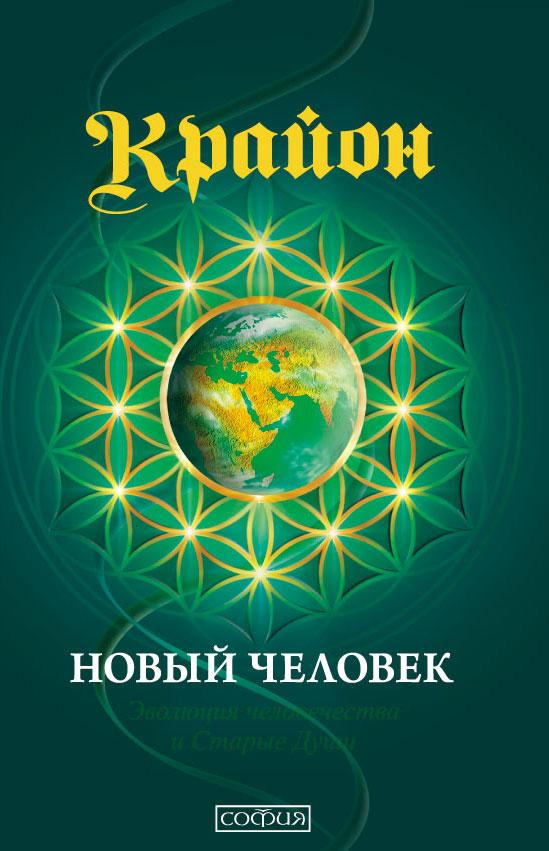 Ли Кэрролл «Крайон. Книга 14. Новый человек. Эволюция человечества и Старые Души»
