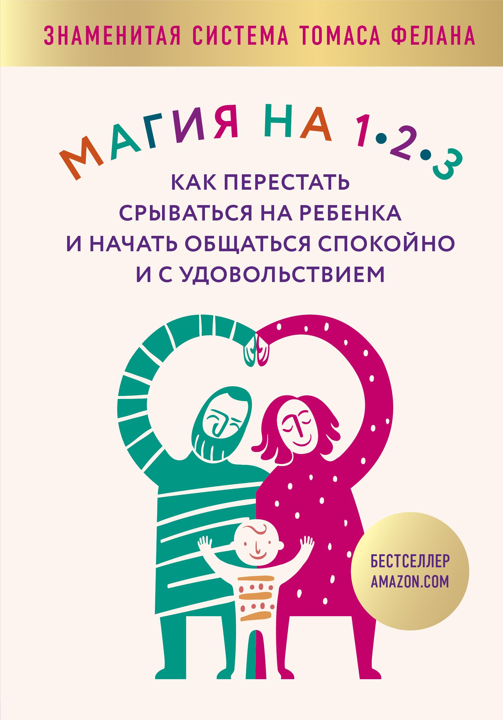 Томас Фелан «Магия на 1-2-3. Как перестать срываться на ребенка и начать общаться спокойно и с удовольствием»