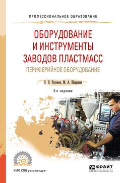 Оборудование и инструменты заводов пластмасс: периферийное оборудование 2-е изд., испр. и доп. Учебное пособие для СПО