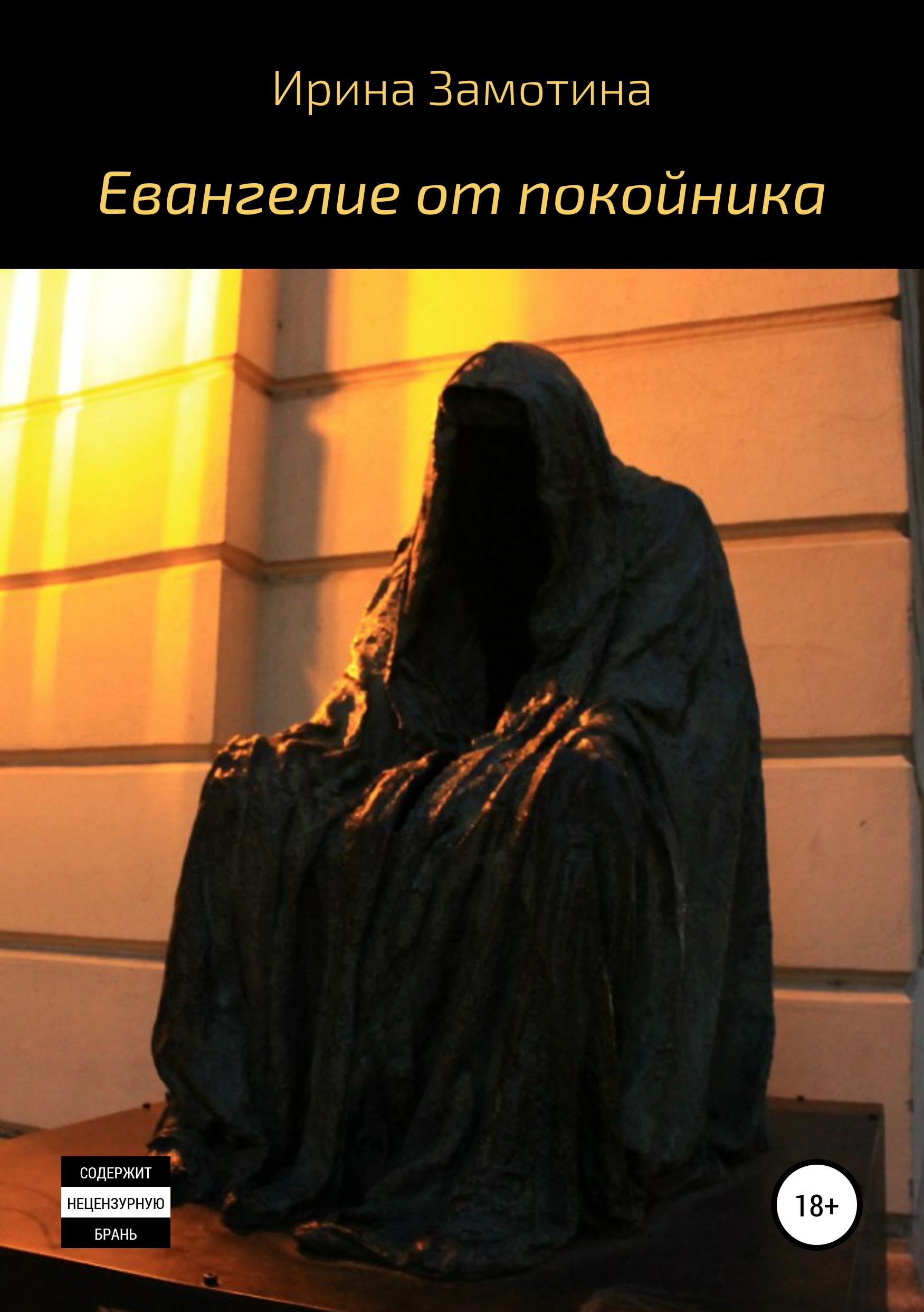 Ирина Замотина «Евангелие от покойника»