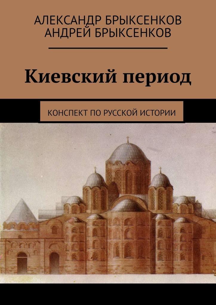 Киевский период. Конспект порусской истории