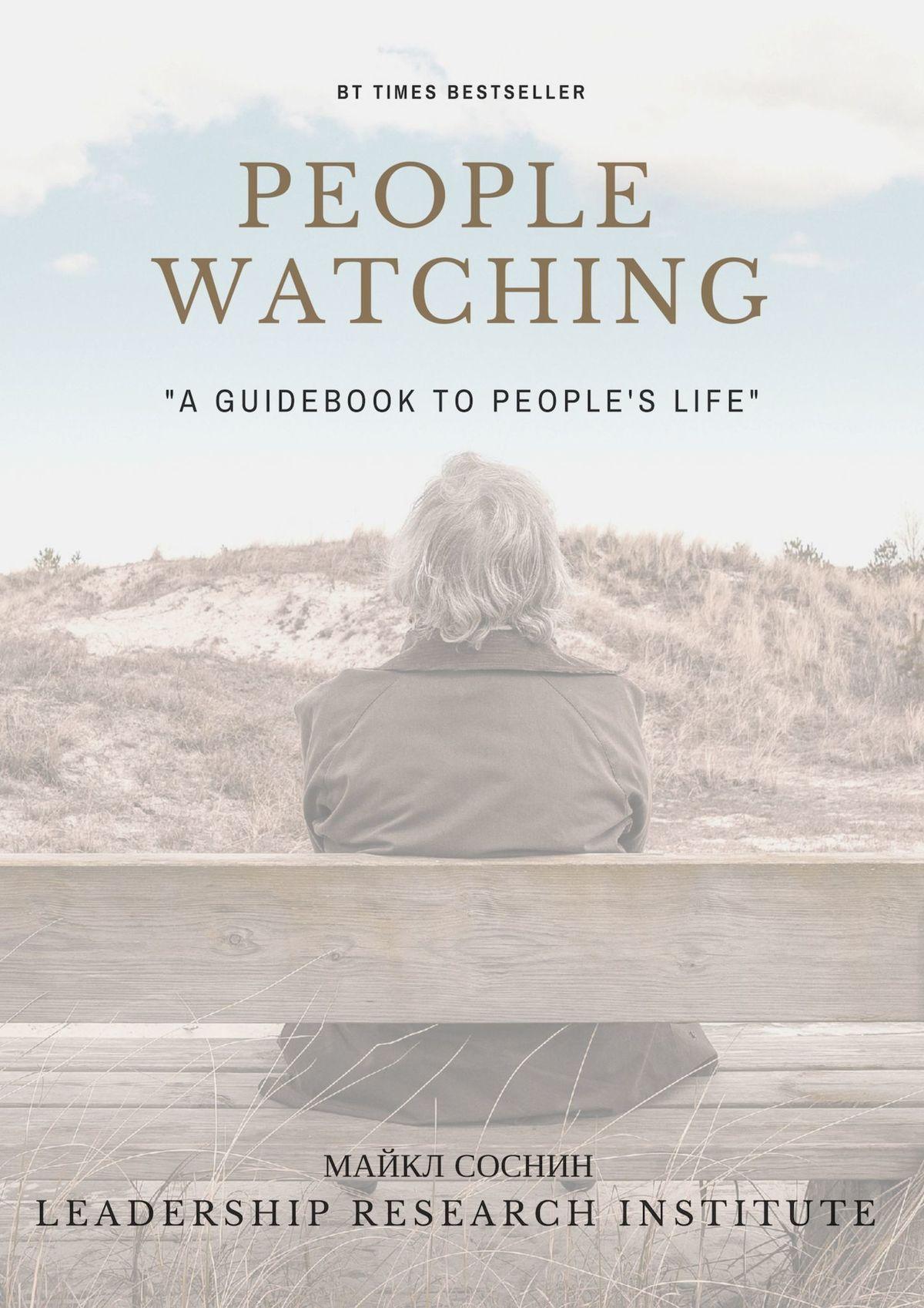 People watching