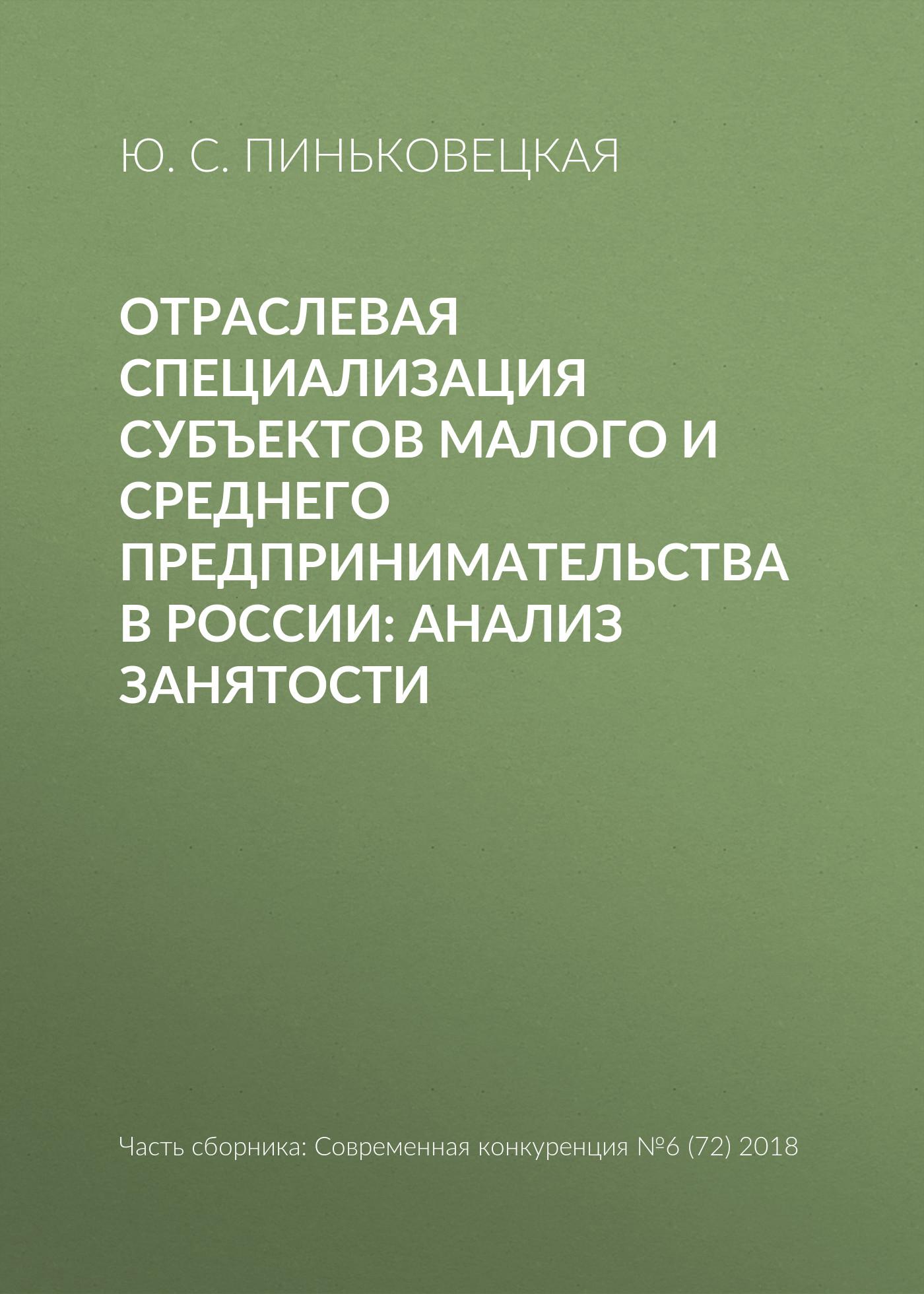 Отраслевая специализация субъектов малого и среднего предпринимательства в России: анализ занятости