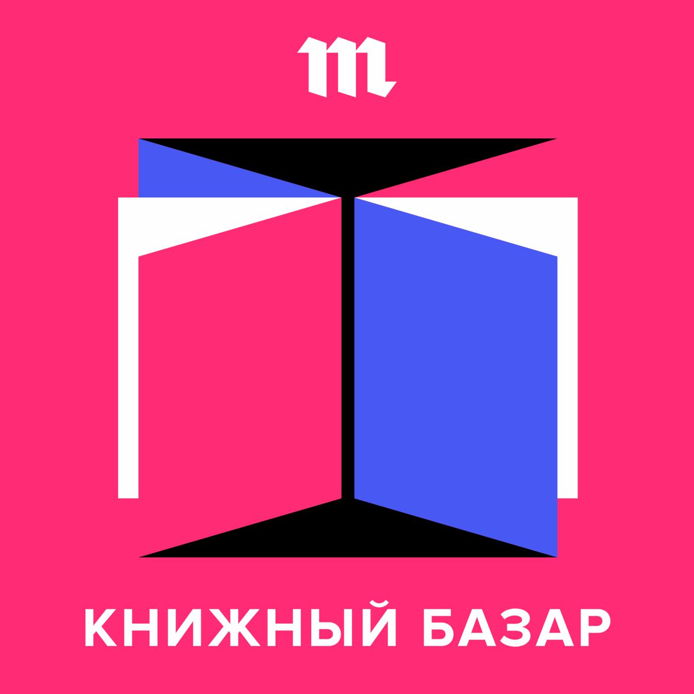 Глава, вкоторой выясняется, откуда взялась «женская литература» ичто можно найти под розовой обложкой
