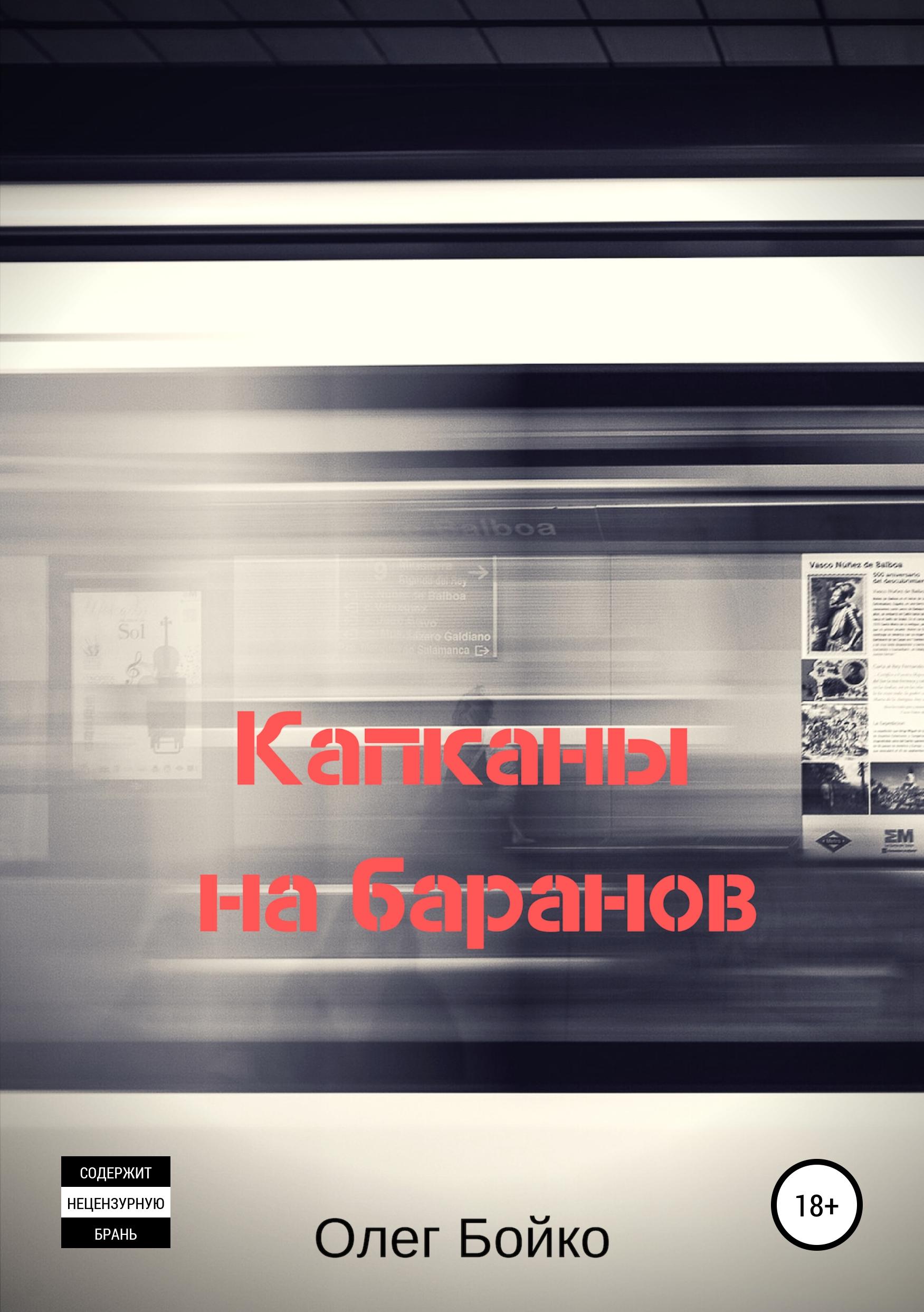 Олег Бойко «Капканы на баранов»