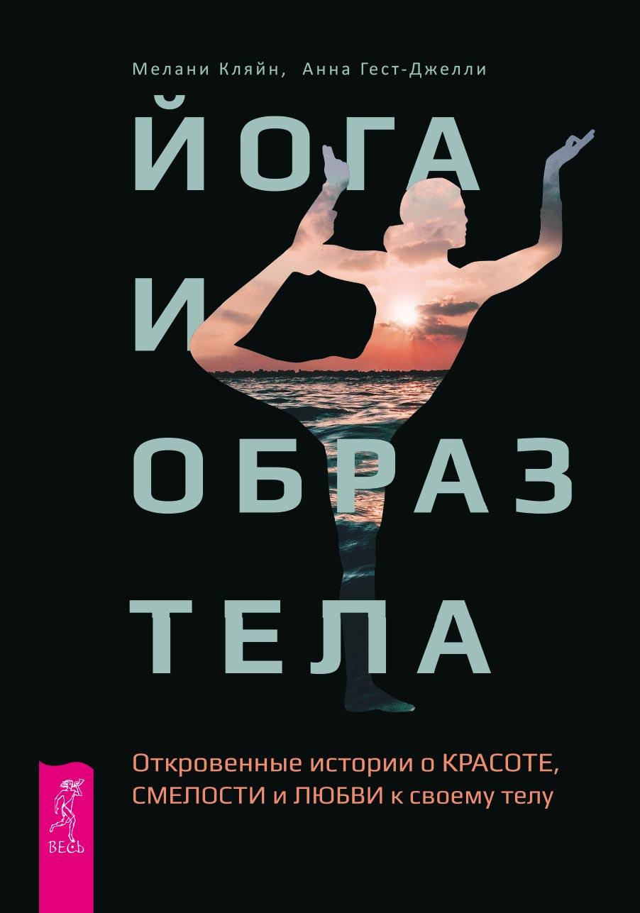 Мелани Кляйн, Анна Гест-Джелли «Йога и образ тела. Откровенные истории о красоте, смелости и любви к своему телу»