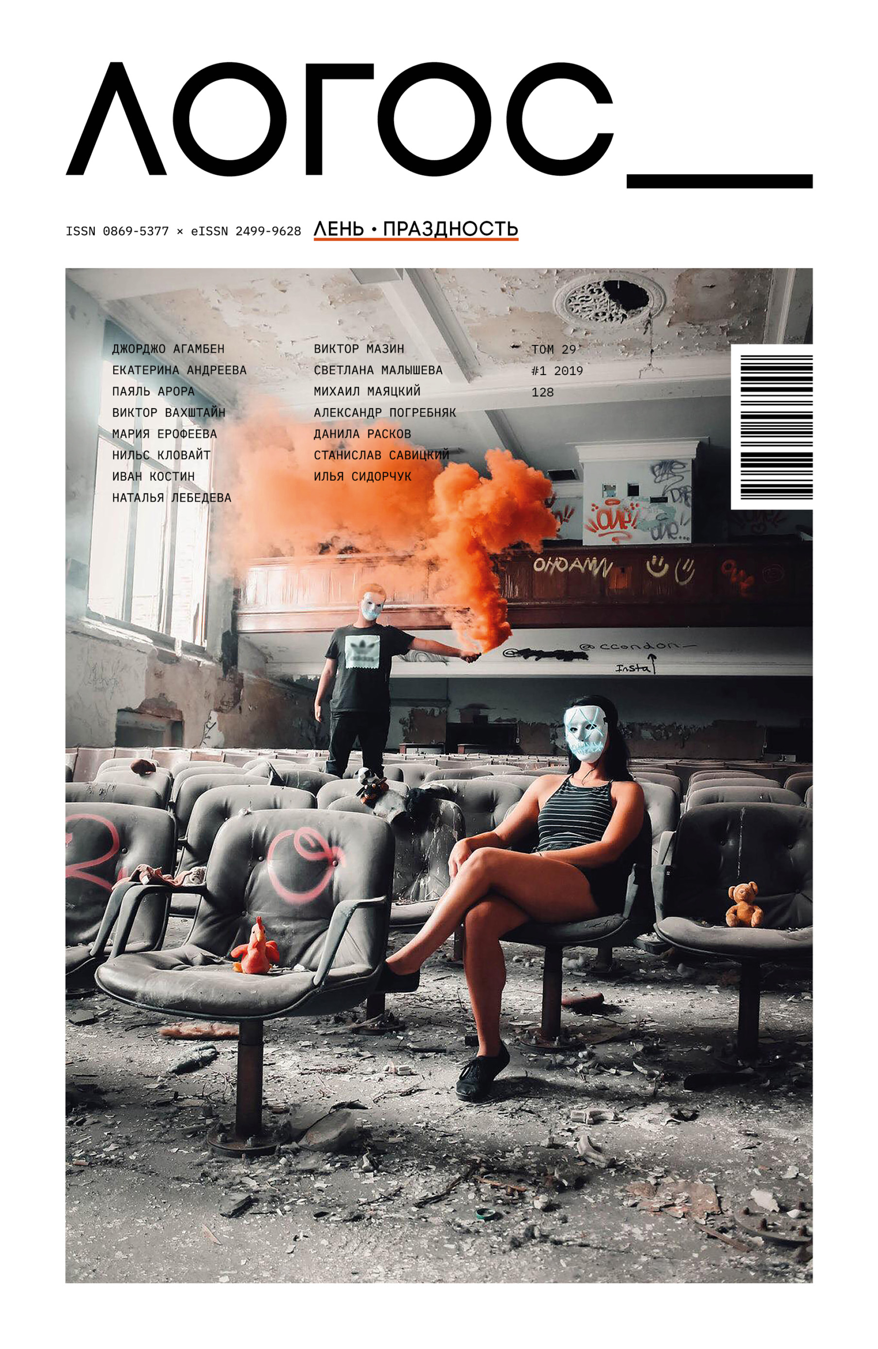Журнал «Логос» №1/2019