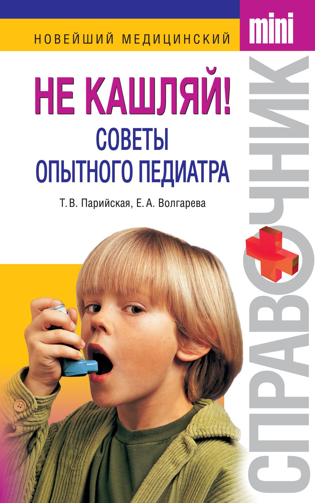 Елена Волгарева, Тамара Парийская «Не кашляй! Советы опытного педиатра»