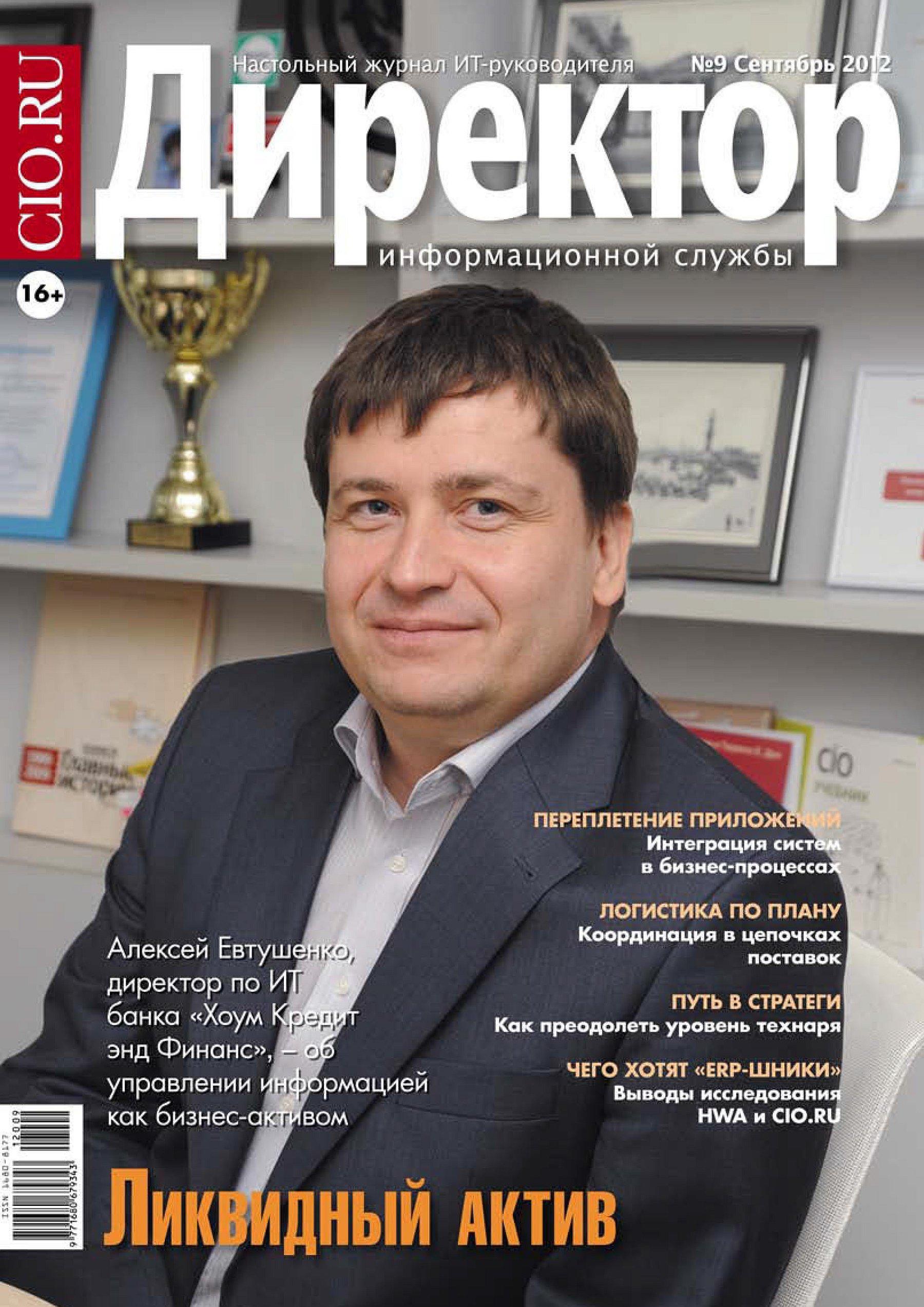 Директор информационной службы №09/2012