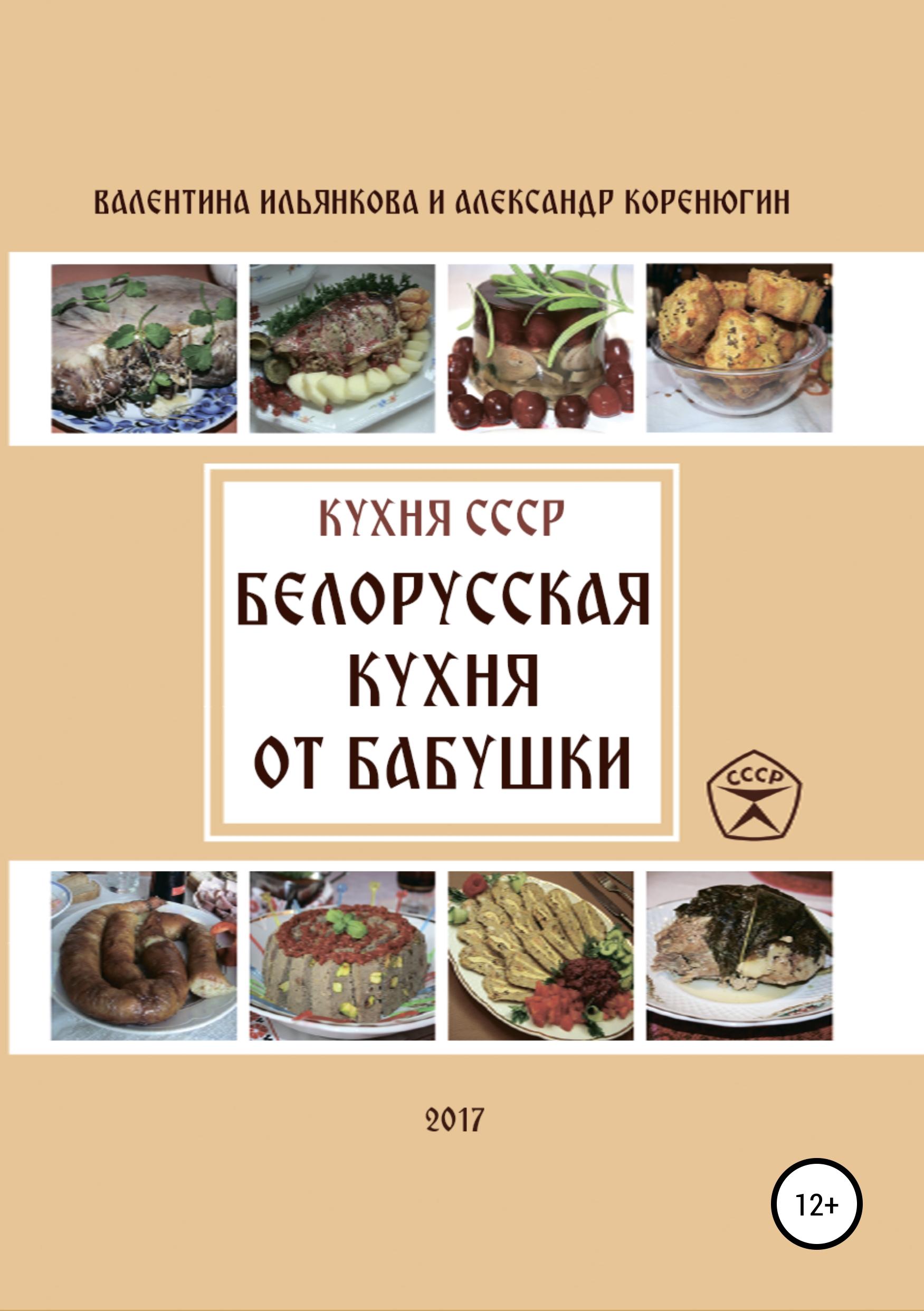 Кухня СССР. Белорусская кухня от бабушки