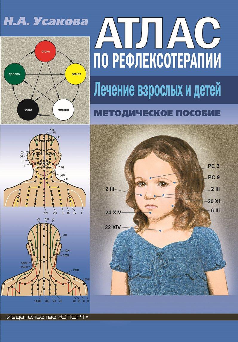 Атлас по рефлексотерапиии. Лечение взрослых и детей.