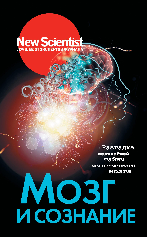 Коллектив авторов, Элисон Джордж, Кэролайн Уилльямс «Мозг и сознание. Разгадка величайшей тайны человеческого мозга»