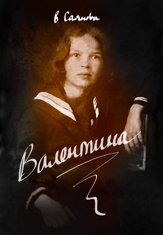 Валентина Саянова «Валентина»