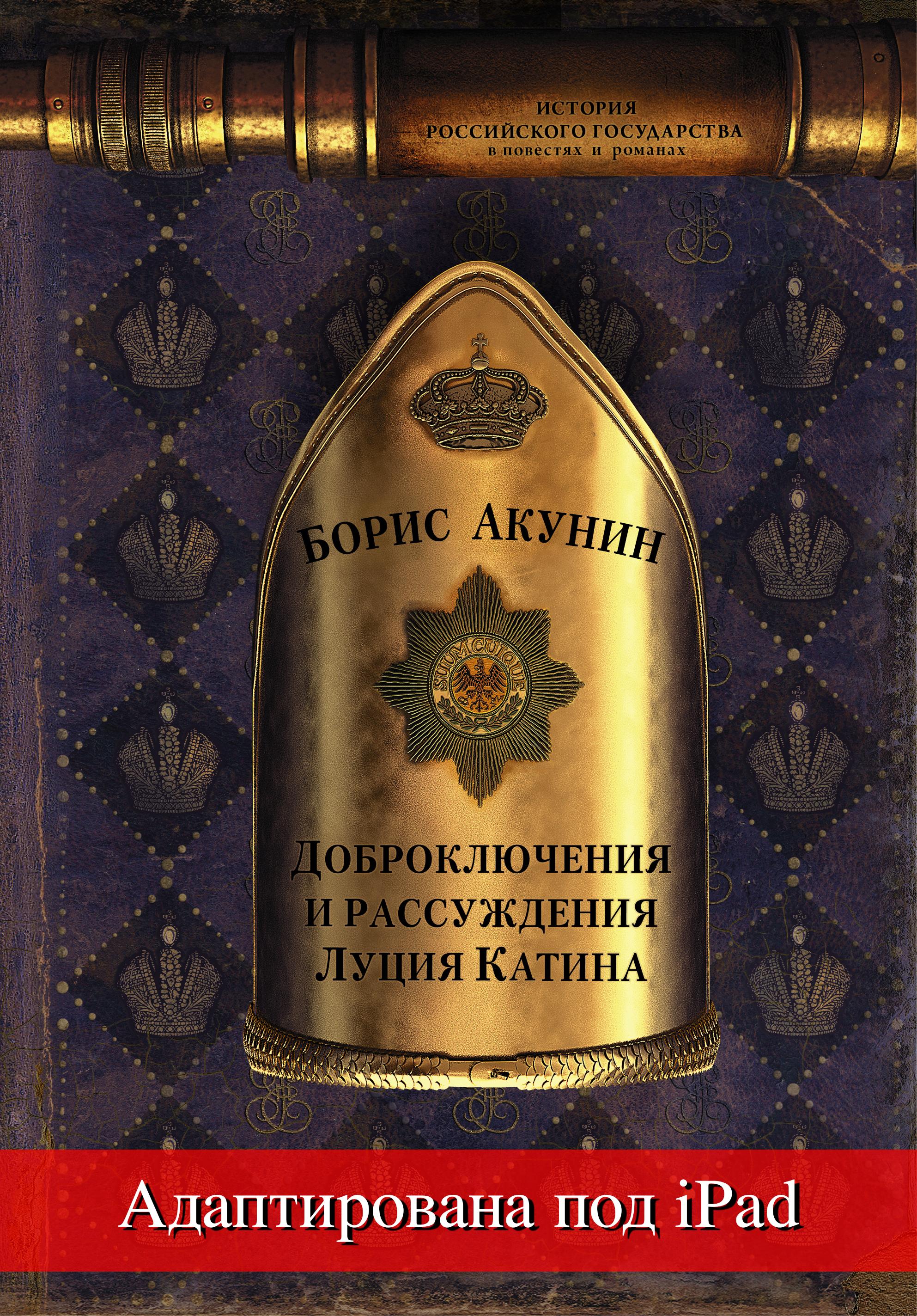 Борис Акунин «Доброключения и рассуждения Луция Катина (адаптирована под iPad)»