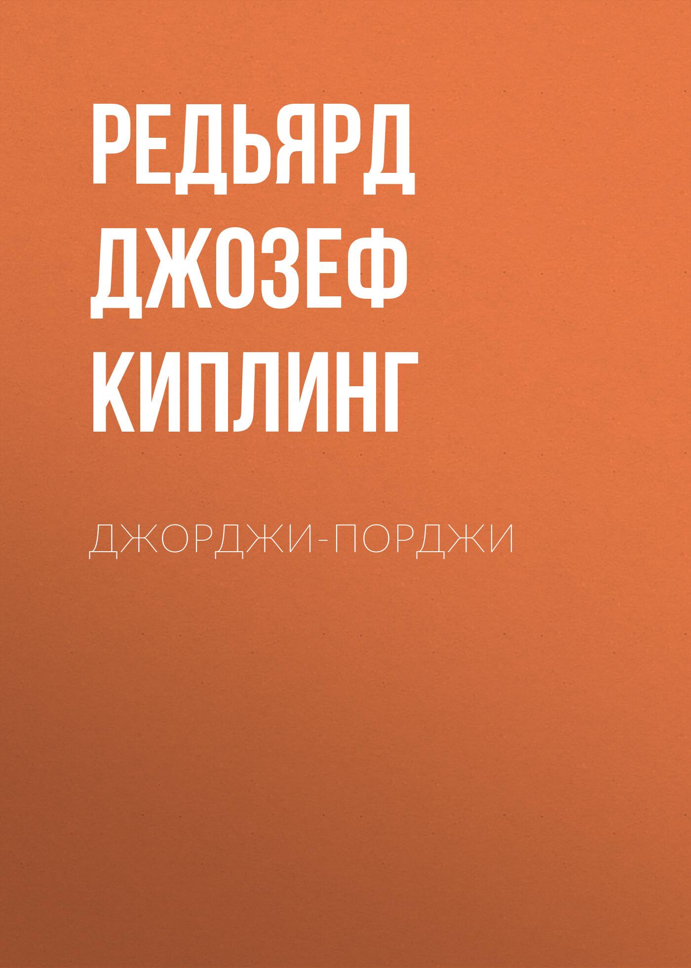 Редьярд Киплинг «Джорджи-Порджи»