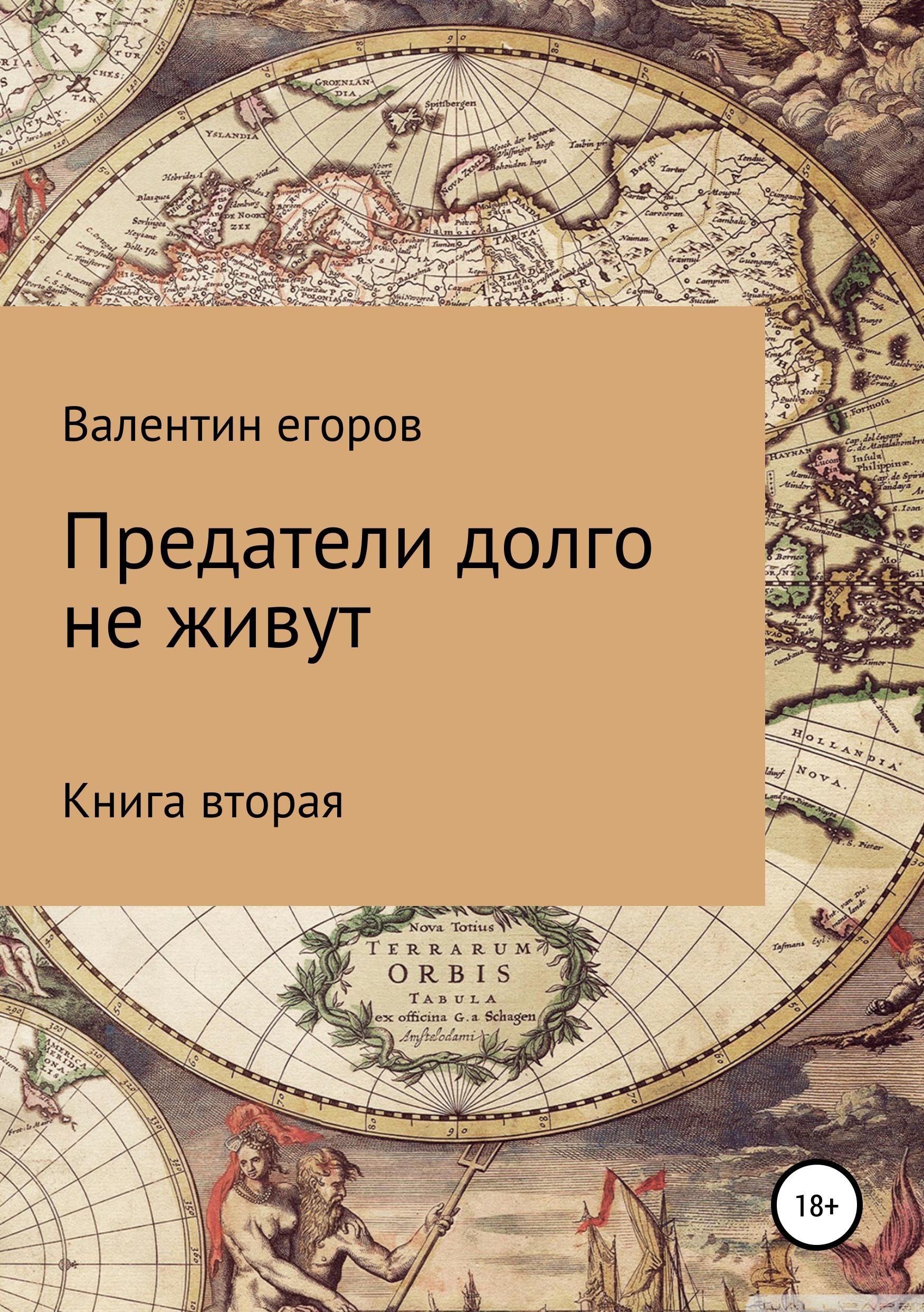 Егоров Александрович «Предатели долго не живут. Книга вторая»