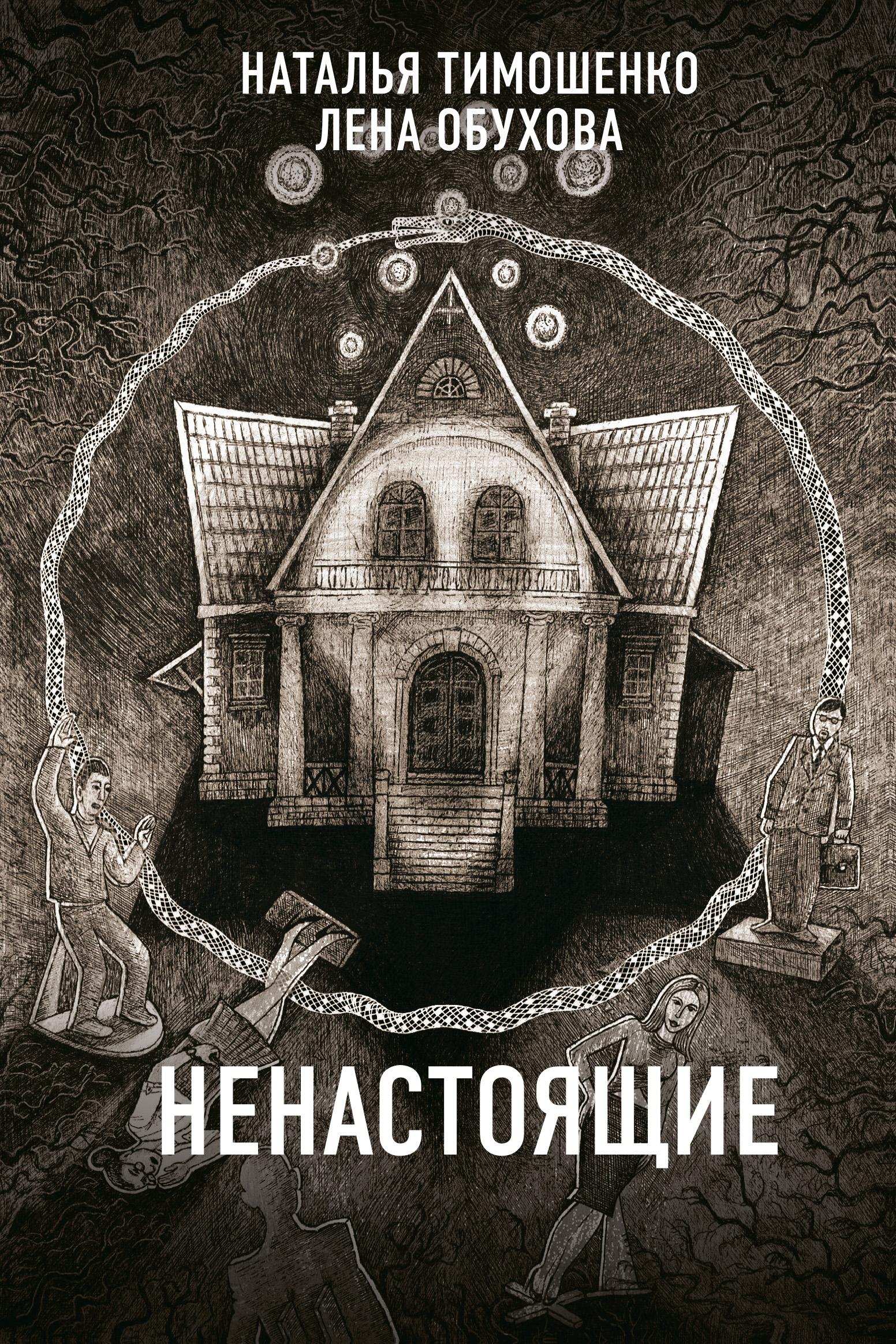 Елена Обухова, Наталья Тимошенко «Ненастоящие»