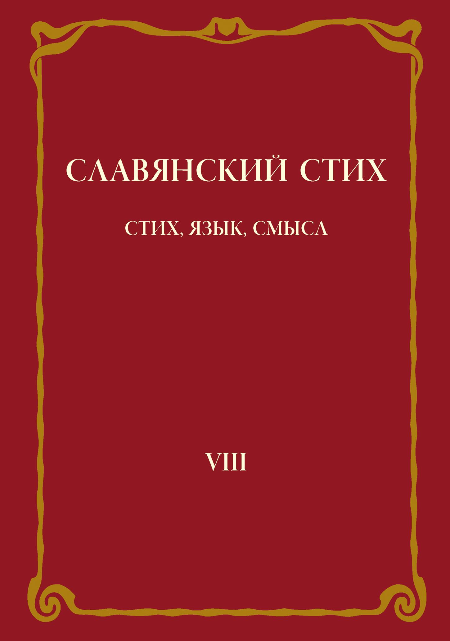 Славянский стих. Выпуск VIII: Стих, язык, смысл