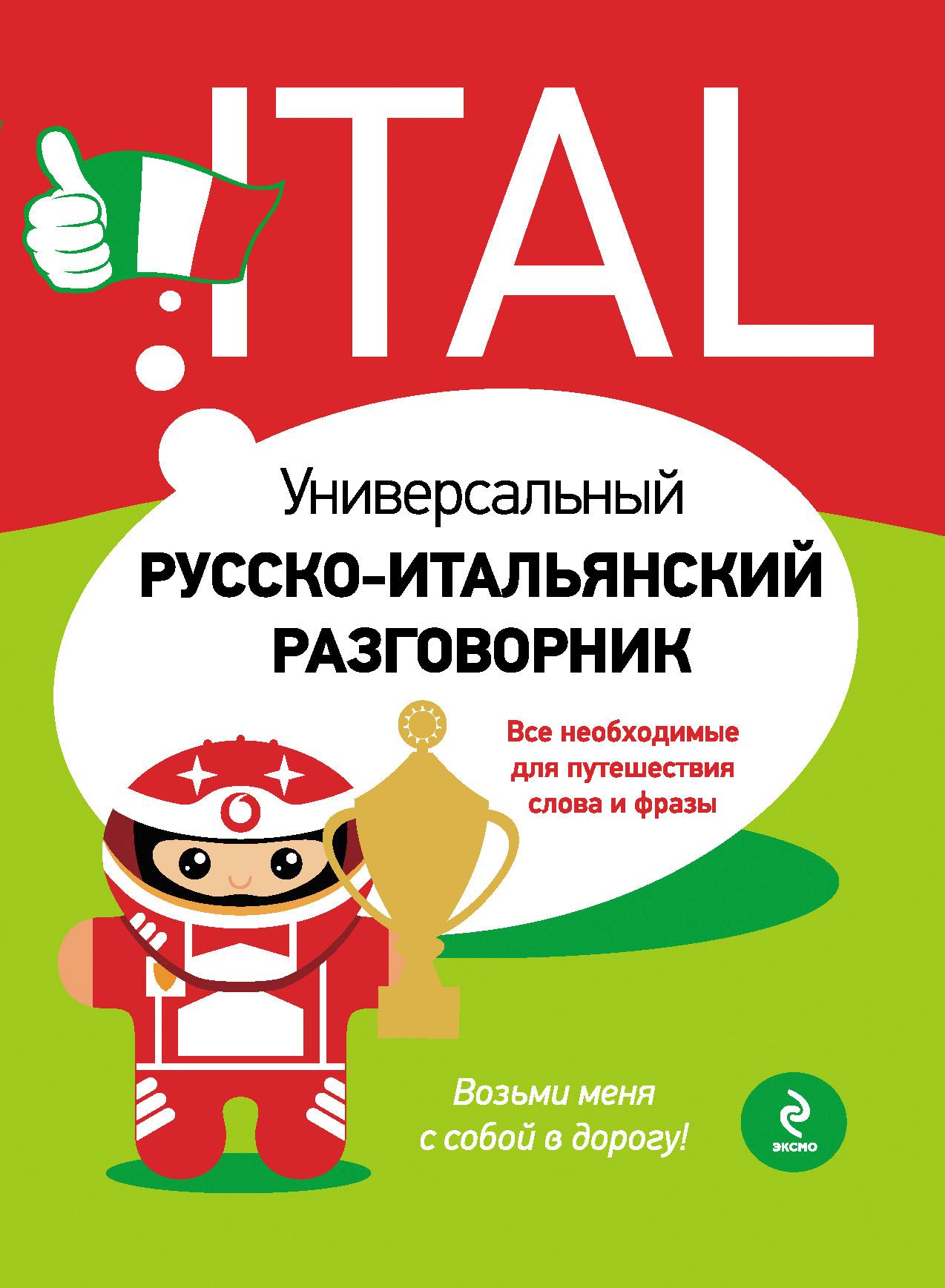 Универсальный русско-итальянский разговорник