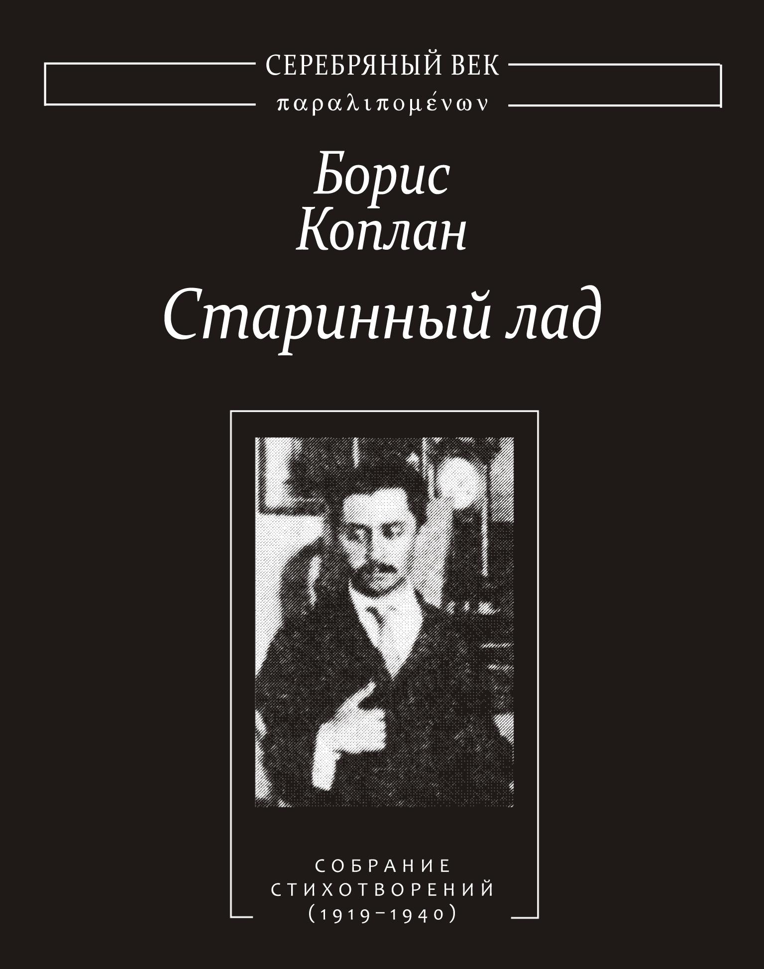 Старинный лад: Собрание стихотворений (1919–1940)