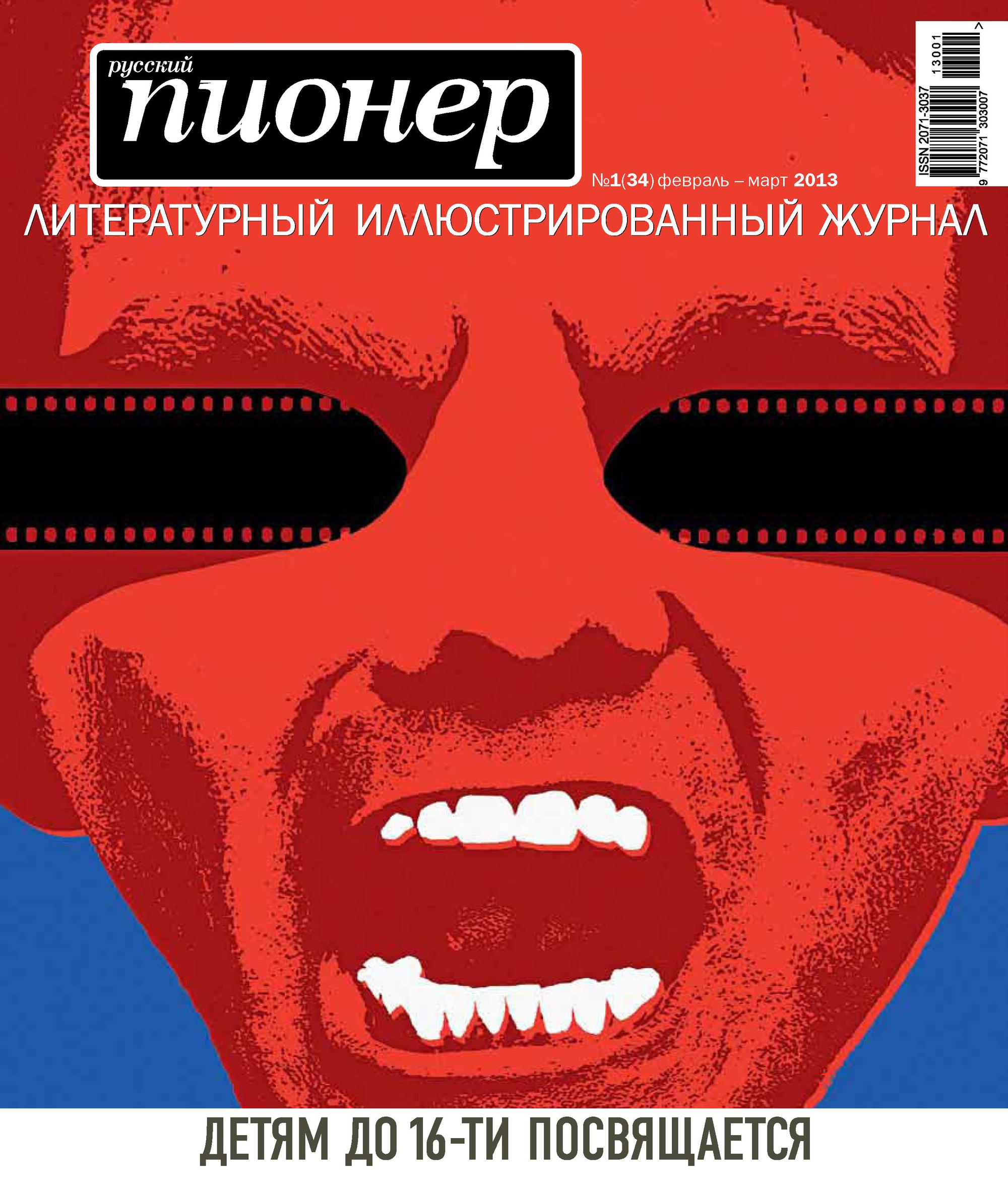 Русский пионер №1 (34), февраль-март 2013